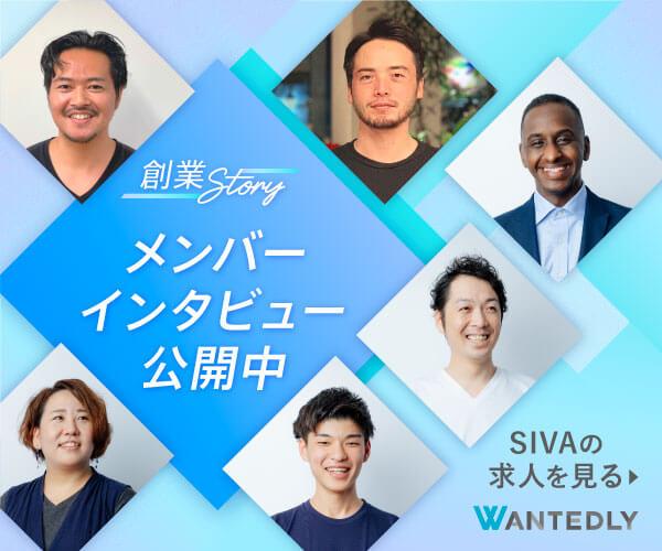 創業Story:メンバーインタビュー公開中|SIVAの求人を見る(WANTEDLY)